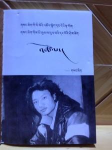Cover of Lobsang Namgyal's poetry book.