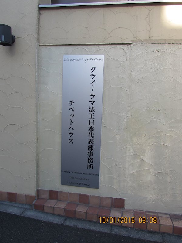 Name of the office written in Japanese on the wall of the new building.