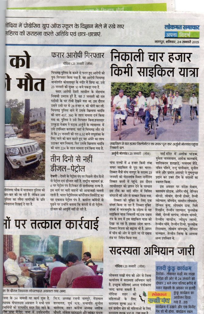 MR Sandesh Meshran's cycle rally for Tibet was covered in local Hindi newspapers.