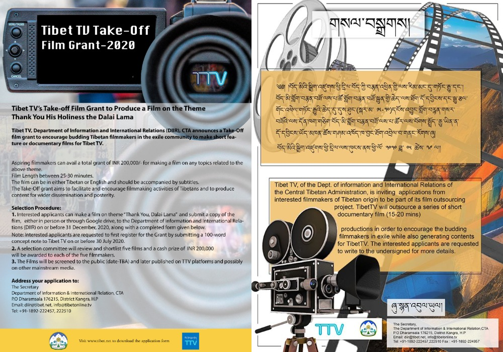 Tibet Tv S Take Off Film Grant To Produce A Film On The Theme